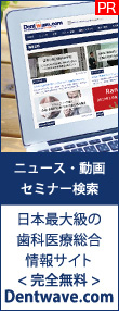 日本最大級の歯科医療総合情報サイト 完全無料Dentwave