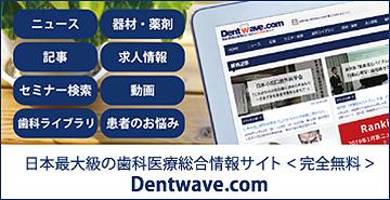 日本最大級の歯科医療総合情報サイト完全無料 Dentwave