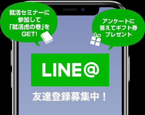 LINE@友達登録募集中!
