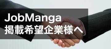 掲載希望企業様向けお問い合わせフォーム