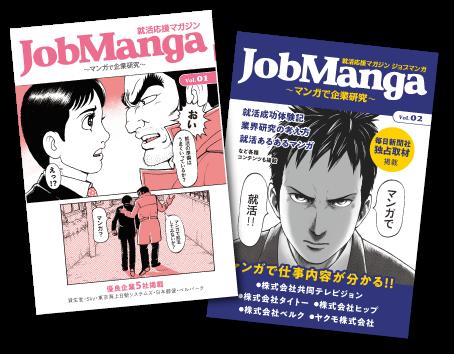 JobManga