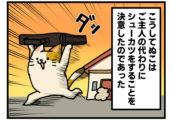 【1話】ぬこシューカツ