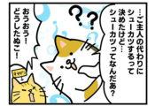 【2話】シューとカツで…シューカツ!
