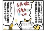 【3話】ハタラキタイカイシャ…