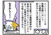 【6話】エントリーシート