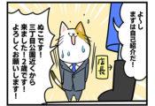 【14話】面接…いざ参る!!