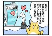 【23話】企業からのオファー?