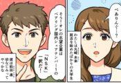 日本No1世界No3の超優良一兆円企業、日本精工とは。