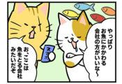 【28話】熊