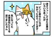 【29話】集団面接って?