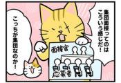 【30話】集団面接のコツ