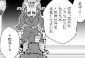 【1話】アクマ降臨