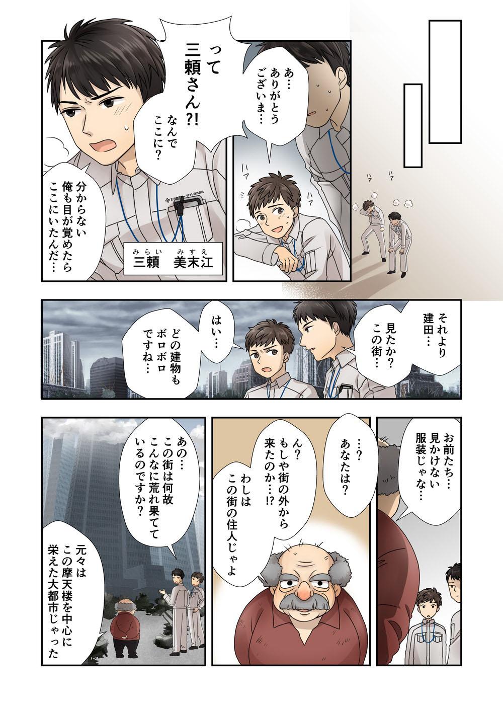 三井物産フォーサイト