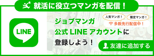 ジョブマンガ公式LINEアカウントに登録しよう!