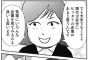 インフルエンサー取材|新卒1年目!!小栗加奈子の就活体験記