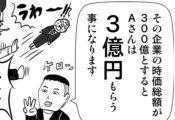 インフルエンサー取材|スタートアップ(ベンチャー)の年収裏事情大公開!!
