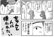 インフルエンサー取材|ポエム★よしき~愛と感謝のキャリア論~