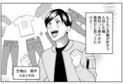 TAMURAKOMA REAL STORY ~スタメンへの道~